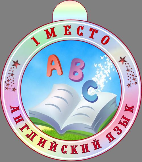 medal_30 (500x571, 435Kb)