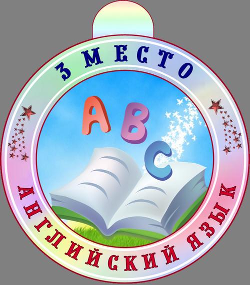 medal_32 (500x571, 435Kb)