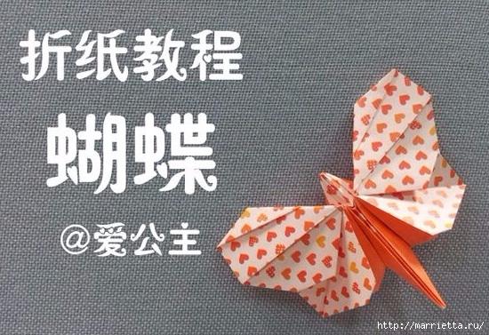 Бабочки из бумаги в технике оригами. 4 способа (9) (550x377, 205Kb)