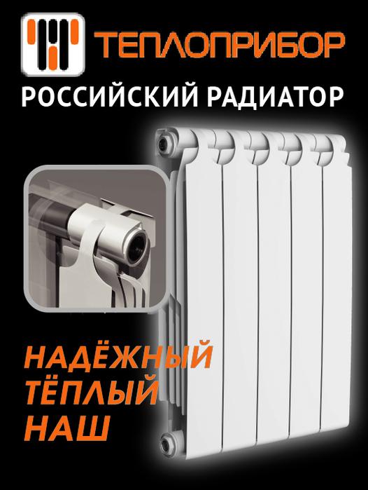 5922005_bannerteplopribor_1_ (526x700, 167Kb)