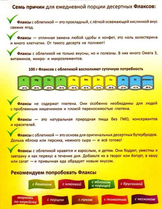 4414907_flaksi_oblepiha_001 (542x700, 302Kb)