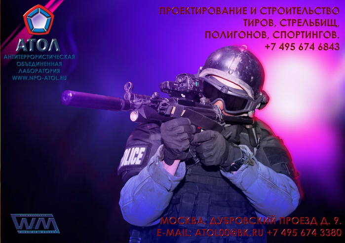 Оборудование полигонов_www.npo-atol.ru (700x493, 382Kb)