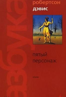 3563818_robertson_devis_pyatyj_personazh (264x390, 52Kb)