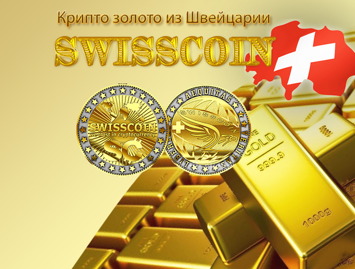 5099780_fon_swisscoin (700x530, 348Kb)