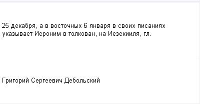 mail_99745036_25-dekabra-a-v-vostocnyh-6-anvara-v-svoih-pisaniah-ukazyvaet-Ieronim-v-tolkovan-na-Iezekiila-gl. (400x209, 4Kb)
