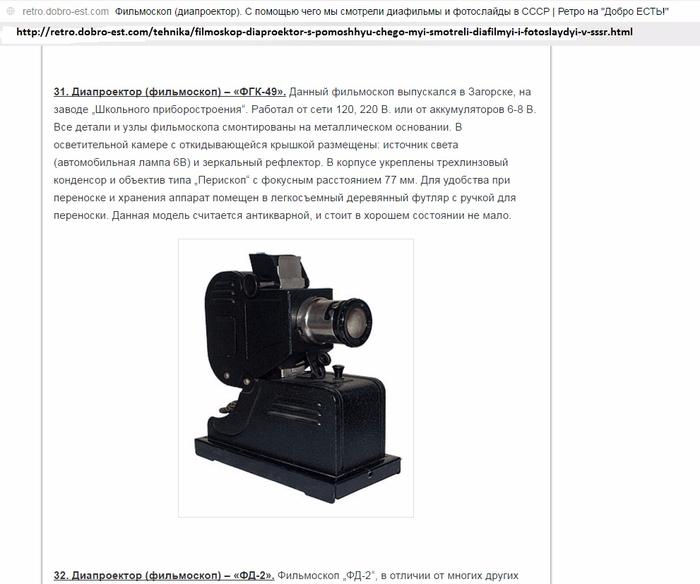 диапроекторы (700x584, 236Kb)
