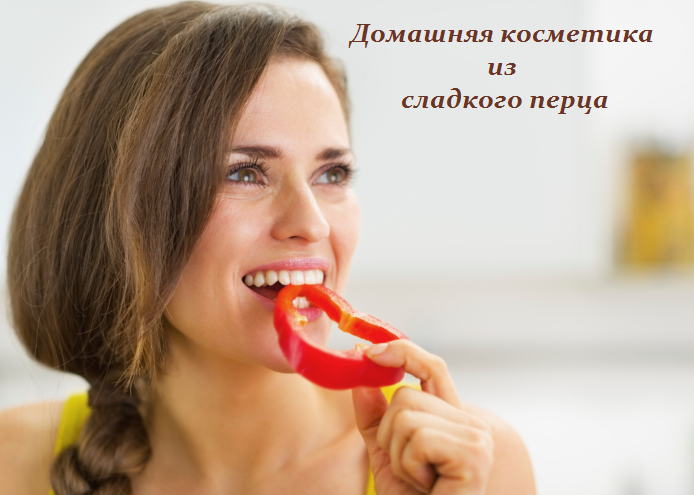 2749438_Domashnyaya_kosmetika_iz_sladkogo_perca__recepti (694x495, 370Kb)