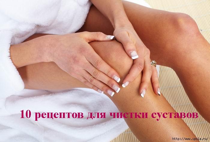 """alt=""""10 рецептов для чистки суставов """"/2835299_Izmenenie_razmera_10_receptov_dlya_chistki_systavov (700x474, 164Kb)"""