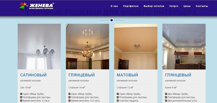 potolki_131221294735 (700x334, 158Kb)