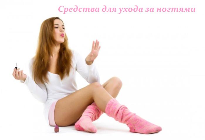 2749438_Sredstva_dlya_yhoda_za_nogtyami (700x479, 171Kb)
