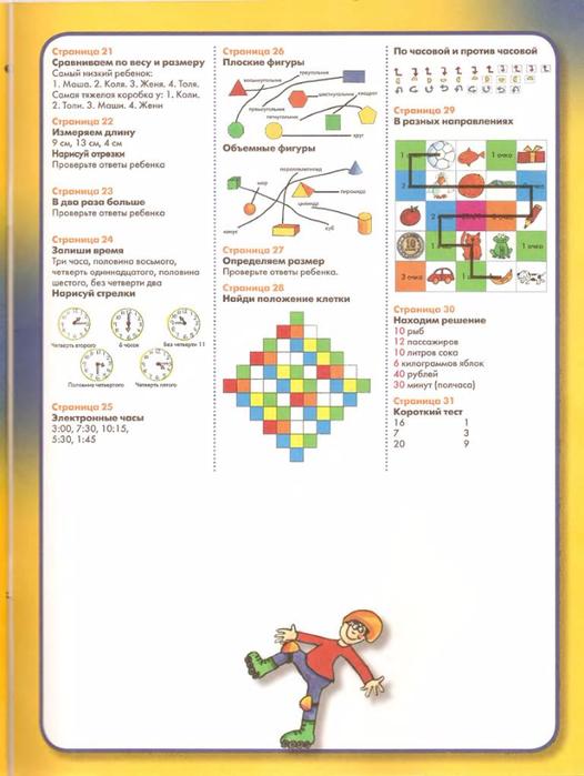 Математические ступеньки волкова скачать pdf