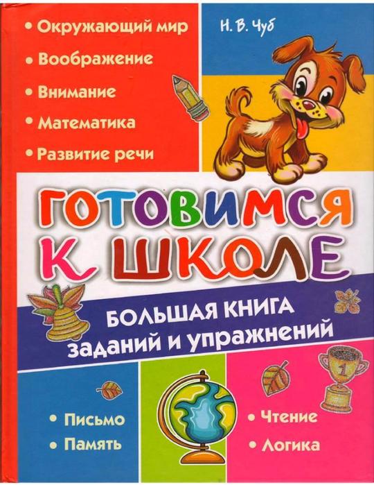 Готовимся к школе, Большая книга заданий и упражнений, Чуб Н.В_1 (540x700, 440Kb)