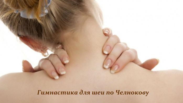2749438_Gimnastika_dlya_shei_po_Chelnokovy (700x394, 236Kb)