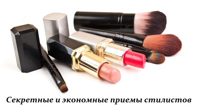 2749438_Sekretnie_i_ekonomnie_priemi_stilistov (700x392, 209Kb)