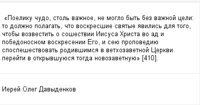 mail_99771001_Poeliku-cudo-stol-vaznoe-ne-moglo-byt-bez-vaznoj-celi_-to-dolzno-polagat-cto-voskressie-svatye-avilis-dla-togo-ctoby-vozvestit-o-sosestvii-Iisusa-Hrista-vo-ad-i-pobedonosnom-voskreseni (400x209, 8Kb)