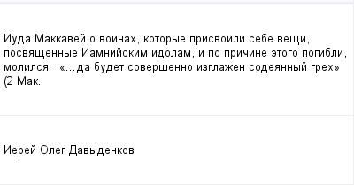 mail_99773461_Iuda-Makkavej-o-voinah-kotorye-prisvoili-sebe-vesi-posvasennye-Iamnijskim-idolam-i-po-pricine-etogo-pogibli-molilsa_------_da-budet-soversenno-izglazen-sodeannyj-greh_----2-Mak. (400x209, 6Kb)