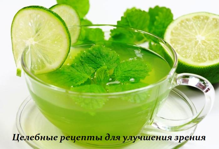 2749438_Celebnie_recepti_dlya_ylychsheniya_zreniya (700x478, 397Kb)