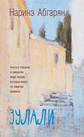 Абгарян Н._Зулали (285x460, 27Kb)