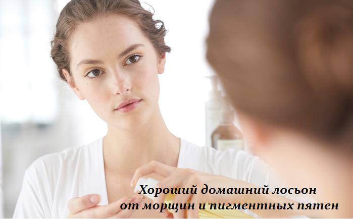 2749438_Horoshii_domashnii_loson_ot_morshin_i_pigmentnih_pyaten (700x434, 310Kb)