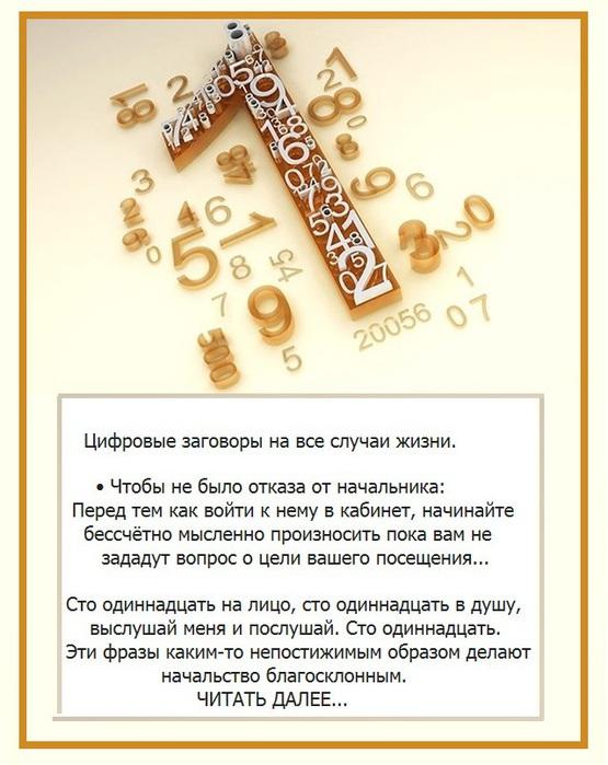 молитва от ванги на визение во всём добра мила самом