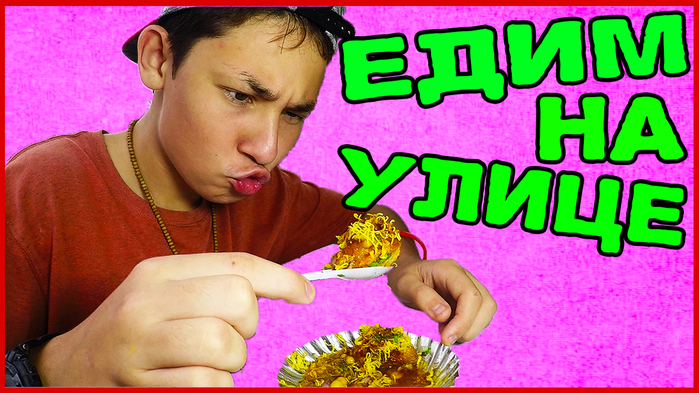5783185_Edim_na_ylice_indiiskii_fastfyd_Maksim_Manakov_indiiskaya_kyhnya_Indiya (700x393, 369Kb)