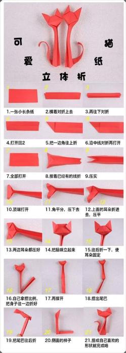 схема оригами кошки (249x700, 163Kb)