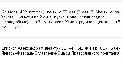 mail_99799498_24-iuela-4---Hristofor-mucenik-22-maa-9-maa-3-------Muceniki-za-Hrista-_-smotri-vo-2-om-vypuske-monaseskij-podvig-propodobnye-_-v-3-om-vypuske-Hrista-radi-uerodivye-_-v-5-om-vypuske. (400x209, 8Kb)