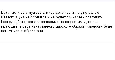 mail_98958278_Esli-kto-i-vsue-mudrost-mira-sego-postignet-no-solue-Svatogo-Duha-ne-osolitsa-i-ne-budet-pricasten-blagodati-Gospodnej-tot-ostanetsa-vesma-nepotrebnym-i-kak-ne-imeuesij-v-sebe-nacertann (400x209, 6Kb)
