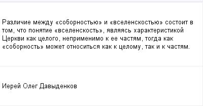 mail_99799820_Razlicie-mezdu-_sobornostue_-i-_vselenskostue_-sostoit-v-tom-cto-ponatie-_vselenskost_-avlaas-harakteristikoj-Cerkvi-kak-celogo-neprimenimo-k-ee-castam-togda-kak-_sobornost_-mozet-otnos (400x209, 6Kb)
