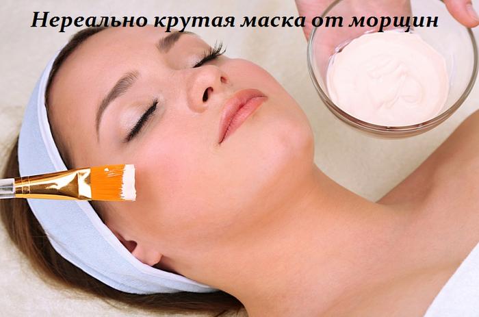 2749438_Nerealno_krytaya_maska_ot_morshin (700x463, 426Kb)
