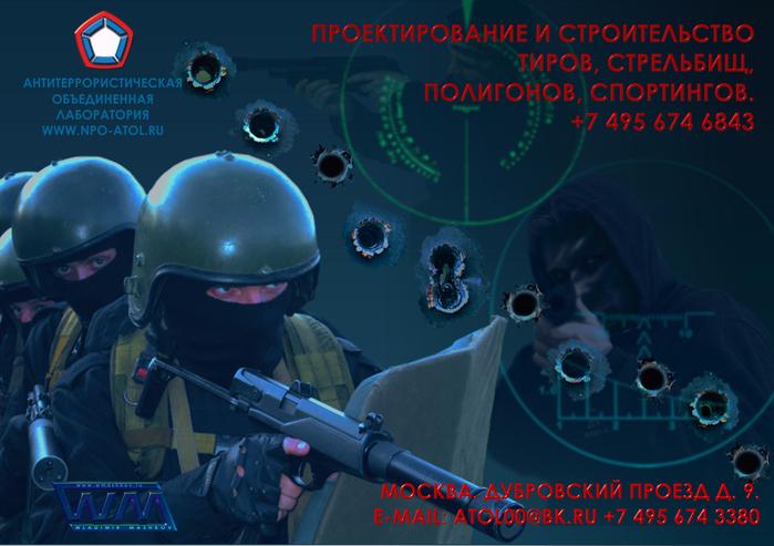 Оборудование тиров_3_www.npo-atol.ru (700x493, 384Kb)