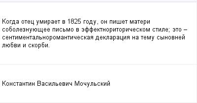 mail_99802160_Kogda-otec-umiraet-v-1825-godu-on-piset-materi-soboleznuuesee-pismo-v-effektno_ritoriceskom-stile_-eto-_-sentimentalno_romanticeskaa-deklaracia-na-temu-synovnej-luebvi-i-skorbi. (400x209, 6Kb)