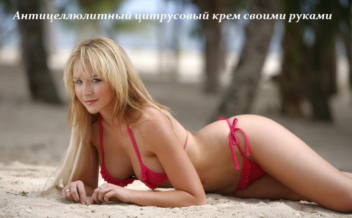 2749438_Anticellulitnii_citrysovii_krem_svoimi_rykami (700x434, 402Kb)