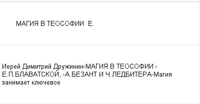 mail_99802794_MAGIA-V-TEOSOFII---E. (400x209, 6Kb)
