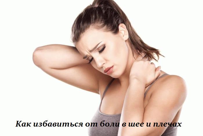2749438_Kak_izbavitsya_ot_boli_v_shee_i_plechah (700x468, 224Kb)
