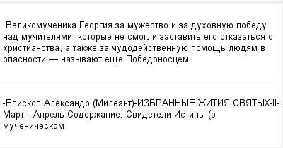 mail_98958526_Velikomucenika-Georgia-za-muzestvo-i-za-duhovnuue-pobedu-nad-mucitelami-kotorye-ne-smogli-zastavit-ego-otkazatsa-ot-hristianstva-a-takze-za-cudodejstvennuue-pomos-luedam-v-opasnosti-_-n (400x209, 9Kb)