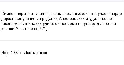 mail_99803374_Simvol-very-nazyvaa-Cerkov-apostolskoj------_naucaet-tverdo-derzatsa-ucenia-i-predanij-Apostolskih-i-udalatsa-ot-takogo-ucenia-i-takih-ucitelej-kotorye-ne-utverzdauetsa-na-ucenii-Aposto (400x209, 6Kb)