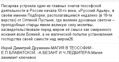 mail_99811202_Pisareva-ustroila-odin-iz-glavnyh-ocagov-teosofskoj-deatelnosti-v-Rossii-nacala-XX-go-veka-_Russkij-Adar_-v-svoem-imenii-Podborki-raspolagavsemsa-nedaleko-v-18-ti-verstah-ot-Optinoj-Pus (400x209, 13Kb)