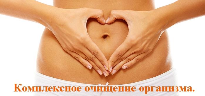 """alt=""""Комплексное очищение организма. Очищение кишечника. """"/2835299__3_ (700x330, 150Kb)"""