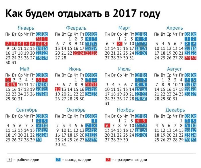image календарь (700x584, 321Kb)
