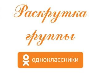 5644427_nakrutka_v_odnoklassnikakh (328x250, 20Kb)