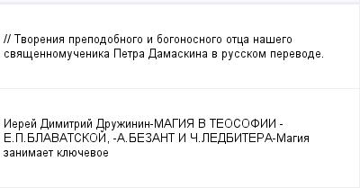mail_99815268_-Tvorenia-prepodobnogo-i-bogonosnogo-otca-nasego-svasennomucenika-Petra-Damaskina-v-russkom-perevode. (400x209, 7Kb)