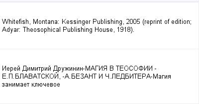 mail_99815390_Whitefish-Montana_-Kessinger-Publishing-2005-reprint-of-edition_-Adyar_-Theosophical-Publishing-House-1918. (400x209, 8Kb)