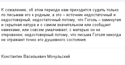 mail_99815561_K-sozaleniue-ob-etom-periode-nam-prihoditsa-sudit-tolko-po-pismam-ego-k-rodnym-a-eto-_-istocnik-nedostatocnyj-i-nedostovernyj_-nedostatocnyj-potomu-cto-Gogol-_-zamknutaa-i-skrytnaa-natu (400x209, 8Kb)