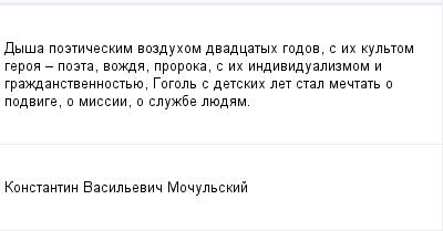 mail_99816228_Dysa-poeticeskim-vozduhom-dvadcatyh-godov-s-ih-kultom-geroa-_-poeta-vozda-proroka-s-ih-individualizmom-i-grazdanstvennostue-Gogol-s-detskih-let-stal-mectat-o-podvige-o-missii-o-sluzbe-l (400x209, 6Kb)