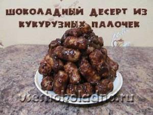 Shokoladnyj-desert-iz-kukuruznyh-palochek-1-300x225 (300x225, 25Kb)