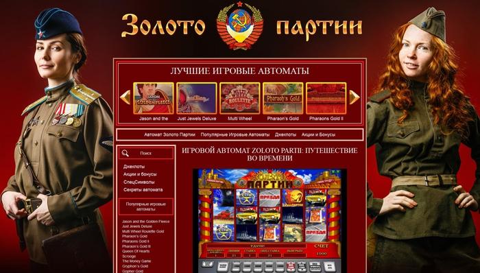 Игровой автомат Золото Партии, играть в автоматы, играть в онлайн казино, /4682845_ikerve (700x398, 234Kb)