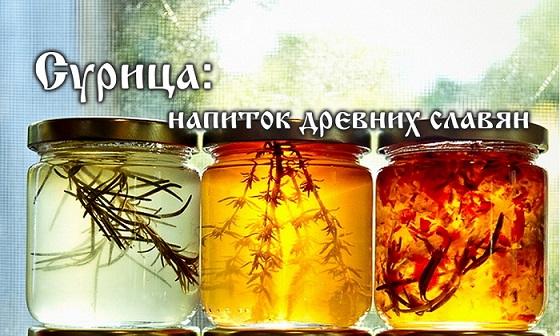 3279085_Syrica__napitok_nashih_predkov_1_ (560x336, 98Kb)