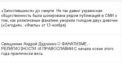 mail_99817986_Zapostivsiesa_-do-smerti--------Ne-tak-davno-ukrainskaa-obsestvennost-byla-sokirovana-radom-publikacij-v-SMI-o-tom-kak-religioznye-fanatiki-umorili-golodom-dvuh-devocek-_Segodna_-_Fakt (400x209, 9Kb)