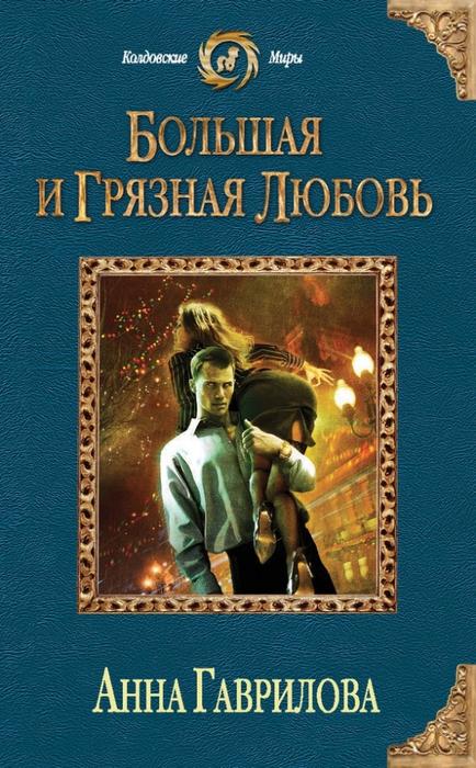 2064475_bolshaya_lubov (434x700, 307Kb)